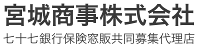 宮城商事株式会社